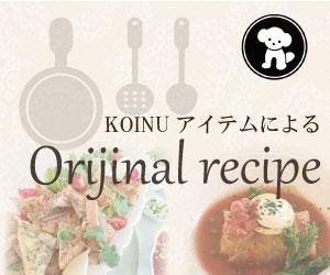 KOINUフライパンによるオリジナルレシピ