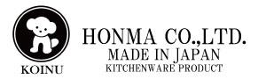 仔犬印(KOINU)の調理道具|本間製作所